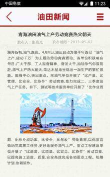 青海油田移动终端
