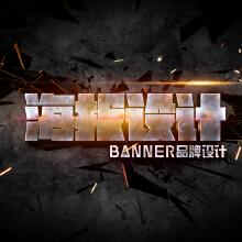【海报设计】BANNER品牌设计  微信/QQ:980104818