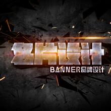 【名片设计】BANNER品牌设计  微信/QQ:980104818