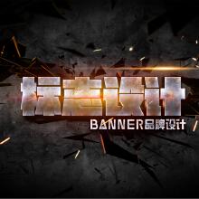 【标志设计】BANNER品牌设计  微信/QQ:980104818