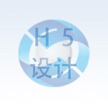 威客服务:[104296] h5设计