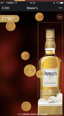 帝王Dewars威士忌H5游戏