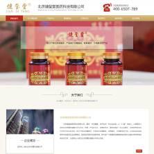 北京健玺堂医药科技有限公司