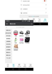 微信商城-惠全购