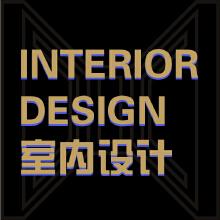 威客服务:[104561] 室内设计
