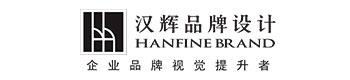 深圳市汉辉品牌设计有限公司