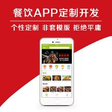 威客服务:[104533] 餐饮行业APP开发