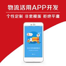 威客服务:[104535] 物流货运APP开发