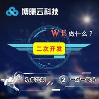 威客服务:[104717] 微信/服务号/门户网站/o2o/外贸二次开发