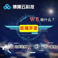 威客服务:[104711] 各种cms金融/教育/餐饮网站/商城/众筹/夺宝后台开发