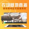 物联网智慧农业系统 智能实时监测远程控制系统定制开发