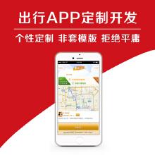 威客服务:[104534] 出行服务APP开发