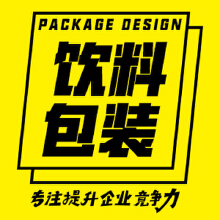 威客服务:[104818] 【团队协作】总监参与/饮料包装/尼龙膜/收缩膜等