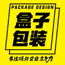 威客服务:[104816] 【团队协作】总监参与/食品包装盒设计/纸盒设计/卡纸白板铜板等