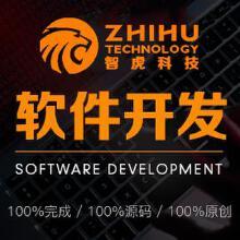 威客服务:[104775] 软件开发