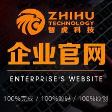 威客服务:[104821] 官方网站定制开发
