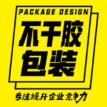 威客服务:[104815] 【团队协作】总监参与/不干胶包装设计/异形不干胶