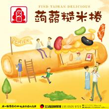 台湾北田食品 糙米卷