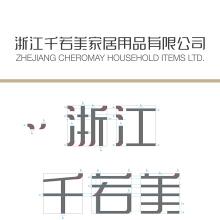 企业名称标准字体设计