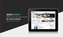 中国海洋经济博览会全网营销推广策划案