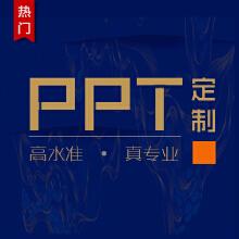 威客服务:[85652] PPT制作/PPT美化/PPT代做/PPT修改/课件差价专用