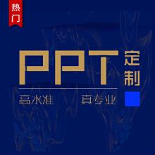 威客服务:[85197] 企业PPT/PPT模板/电影招商PPT/融资路演培训PPT