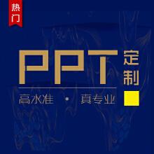 威客服务:[85198] PPT制作/PPT美化/PPT代做/PPT修改/课件私人定制
