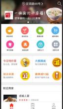 外卖app