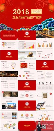 [屹凌]红白公司介绍新年工作计划中国梦动态PPT模板