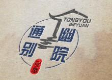 通幽别院logo设计