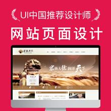 威客服务:[105195] 网页页面设计
