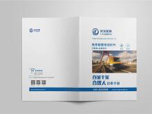 物流平台 APP 智慧互联网 画册