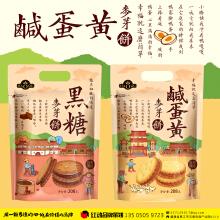台湾麦芽饼