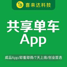 威客服务:[105286] 共享单车app开发类似摩拜ofo共享经济校园单车预约用车