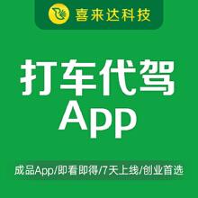 威客服务:[105283] 打车代驾/顺风车/快车/专车 app开发、小程序开发 类似滴滴出行/e代驾/嘀嗒拼车 app