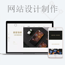 威客服务:[105328] 网站一体化设计 - 一步搞定域名+空间+PC&手机+微信+SEO优化