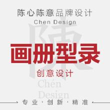 威客服务:[105343] 公司形象产品宣传画册设计