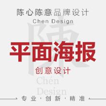 威客服务:[105344] 产品广告创意品牌形象海报设计