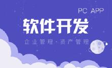 威客服务:[105467] 软件开发