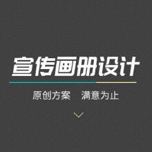 威客服务:[65499] 宣传画册设计