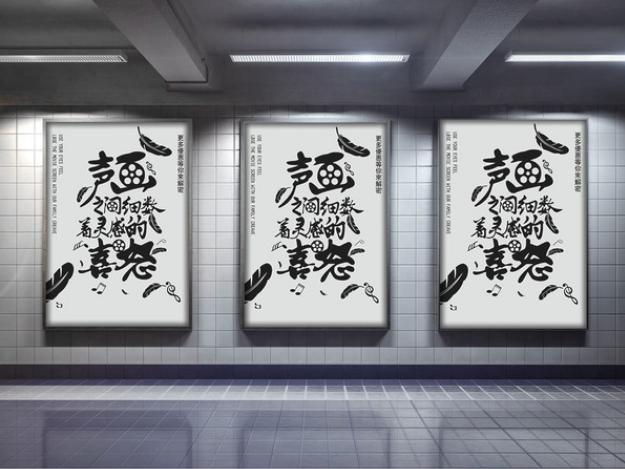 黑白简约手绘海报设计