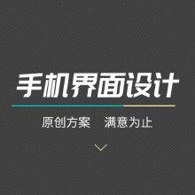 威客服务:[79339] 手机界面 H5页面 移动界面设计 UI设计