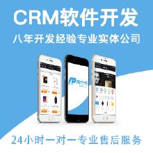 威客服务:[105514] CRM软件开发厂商电商开发/ERP软件开发/医疗软件开发/物流软件开发/微信小程序/品牌网站建设/商家联盟系统
