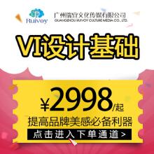 威客服务:[104950] 企业vi设计vis设计企业导视系统vi导视系统vi识别系统