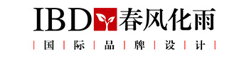 春风化雨国际品牌设计机构