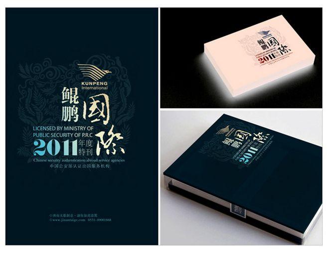 很有中国特色的样本画册书刊设计