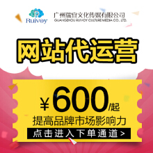 威客服务:[104954] 网站代运营官网维护网站SEO优化网站托管网站内容更新