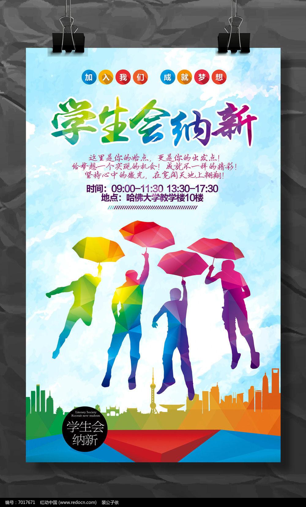校园学生会纳新宣传海报设计生产欣赏