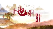 大华天坛宣传片