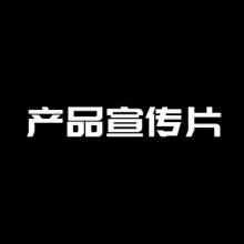威客服务:[105585] 产品宣传